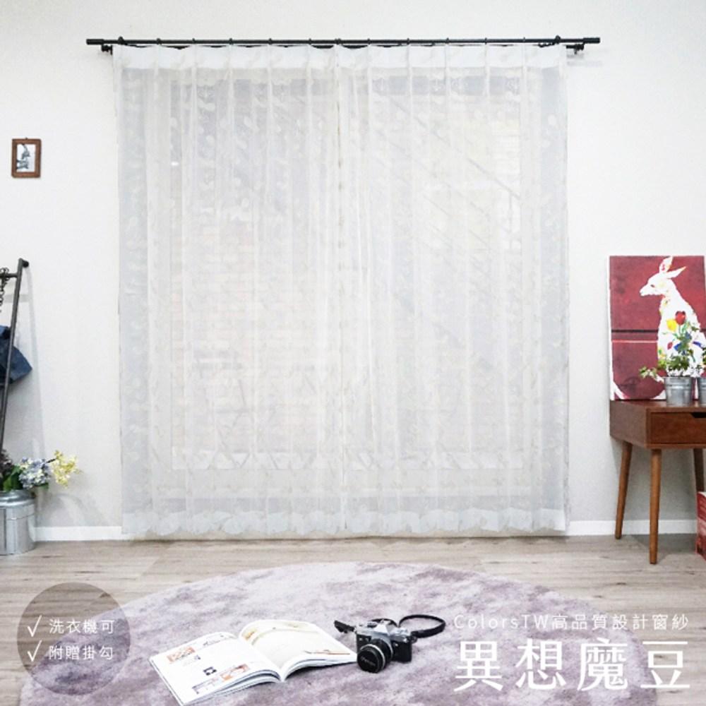 窗紗 異想魔豆 100×208cm 2片1組