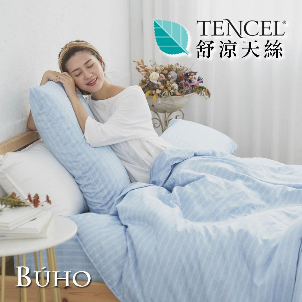 BUHO《波藍光流》舒涼TENCEL天絲雙人加大四件式兩用被床包組
