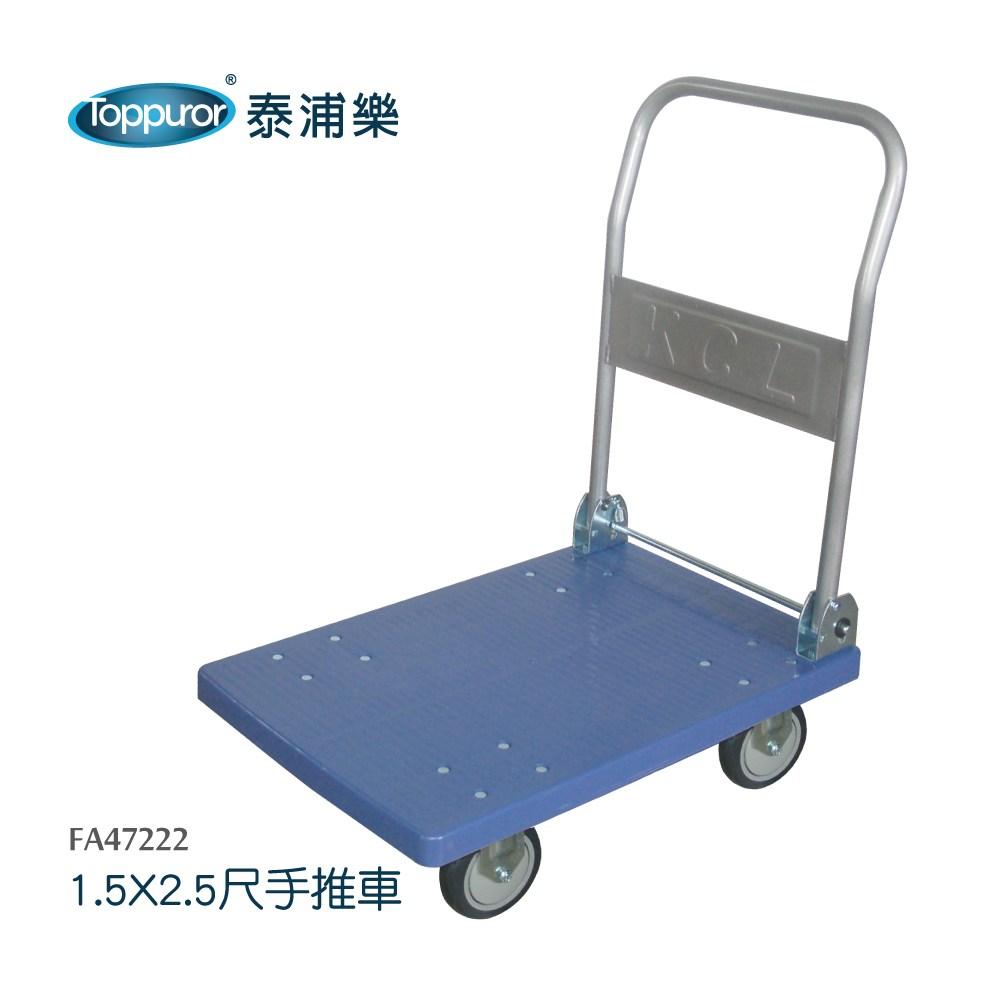 【Toppuror 泰浦樂】1.5x2.5尺手推車-200KG