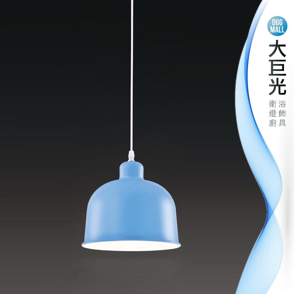【大巨光】馬卡龍風吊燈_小(LW-09-4112)