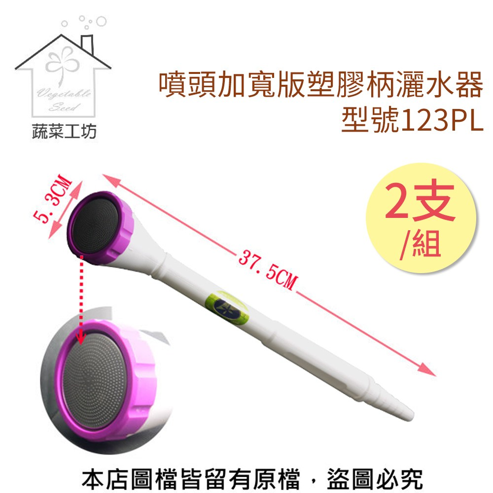 松格噴頭加寬版塑膠柄灑水器//型號123PL 2支/組