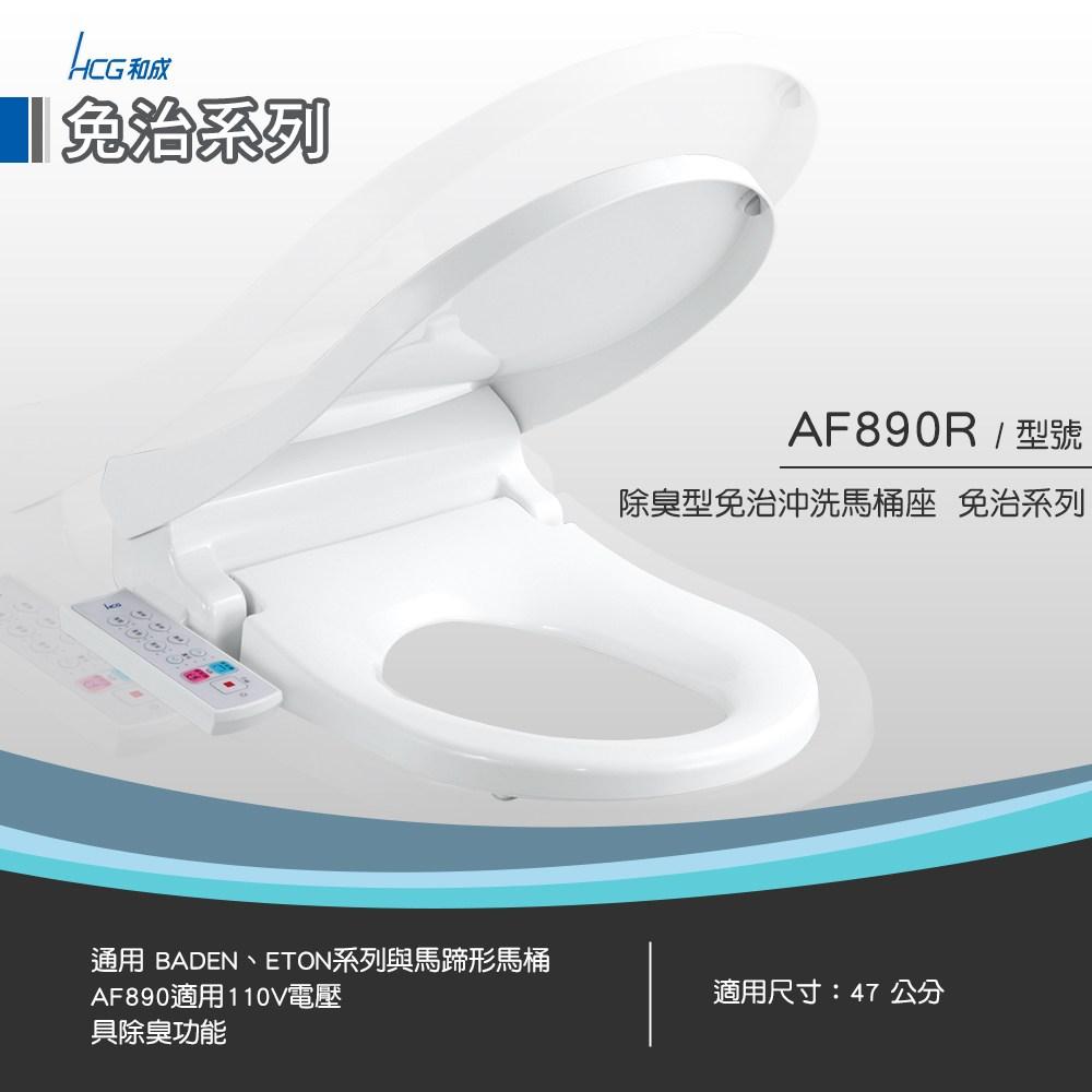 和成 HCG 除臭型 免治沖洗馬桶座 白色 AF890R