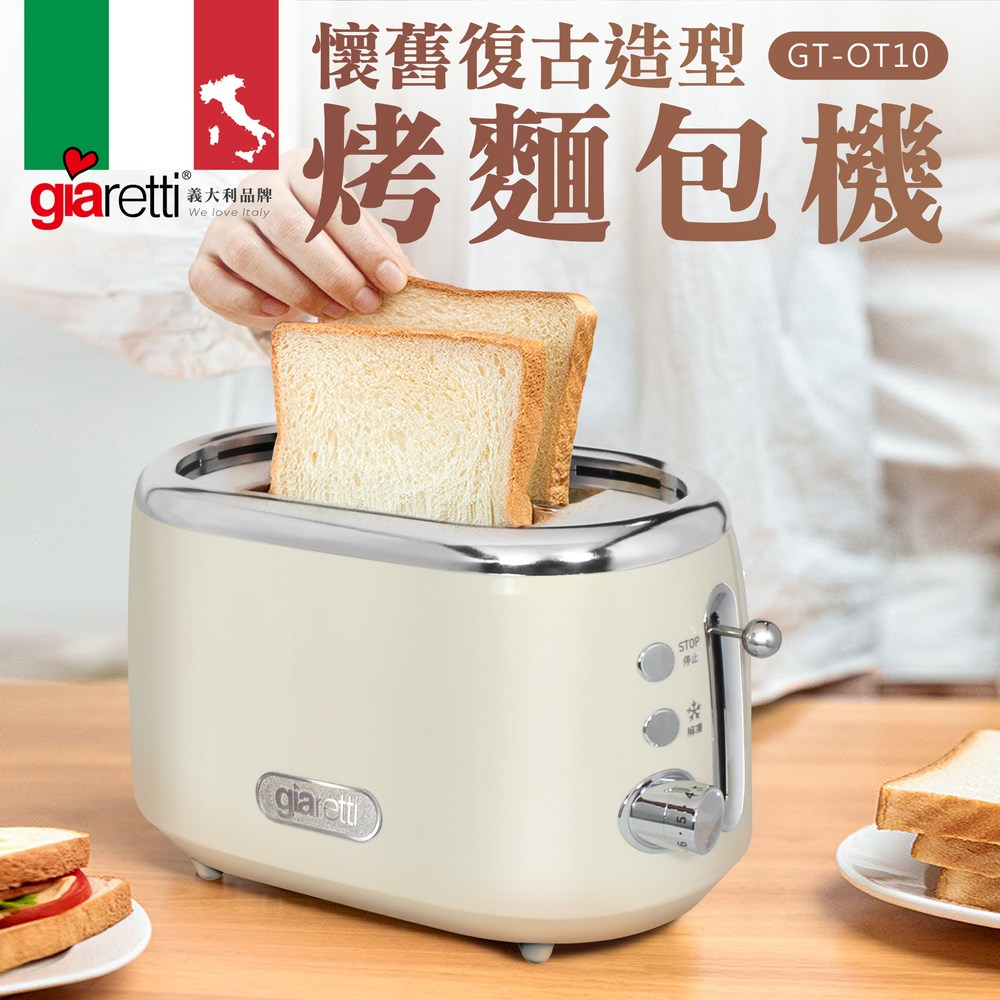 【義大利 Giaretti】懷舊復古造型麵包機(GT-OT10)