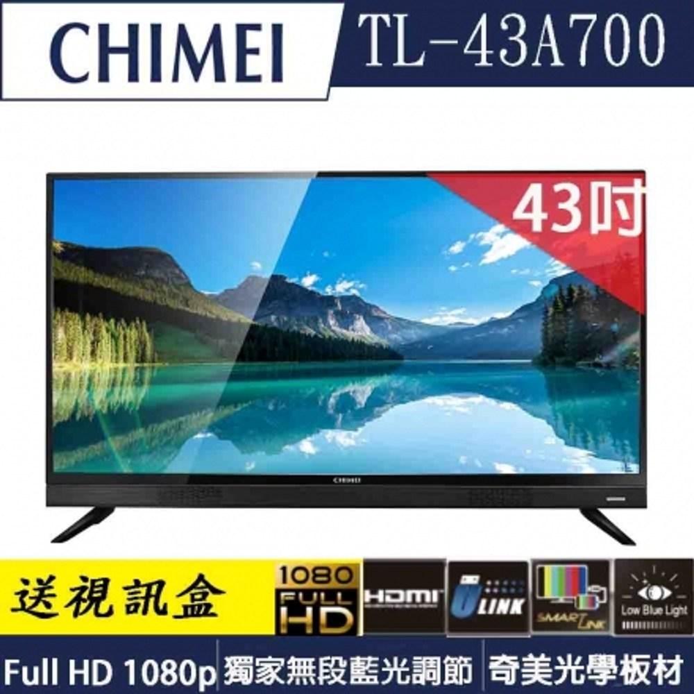 奇美 43型FHD低藍光液晶顯示器 TL-43A700 (含運不安裝)