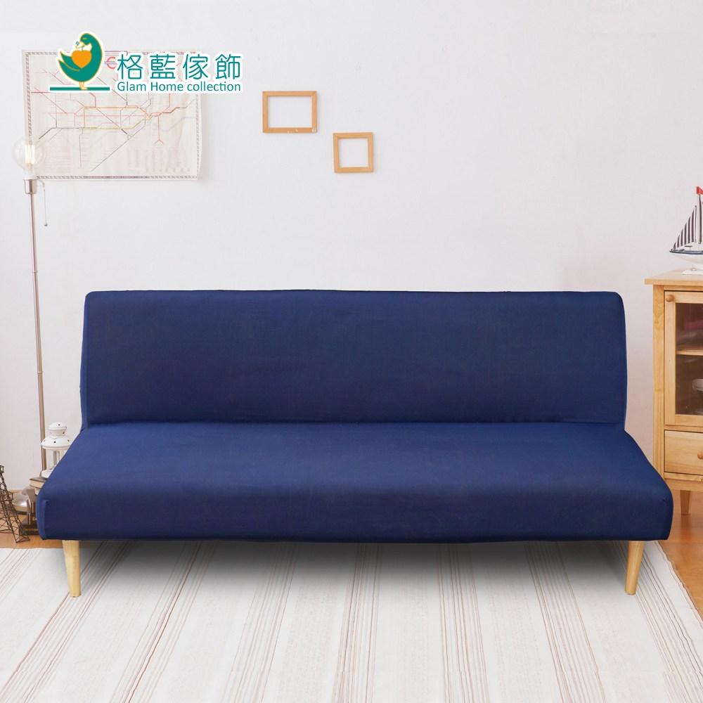【格藍傢飾】典雅涼感無扶手沙發床套-寶藍(2人)
