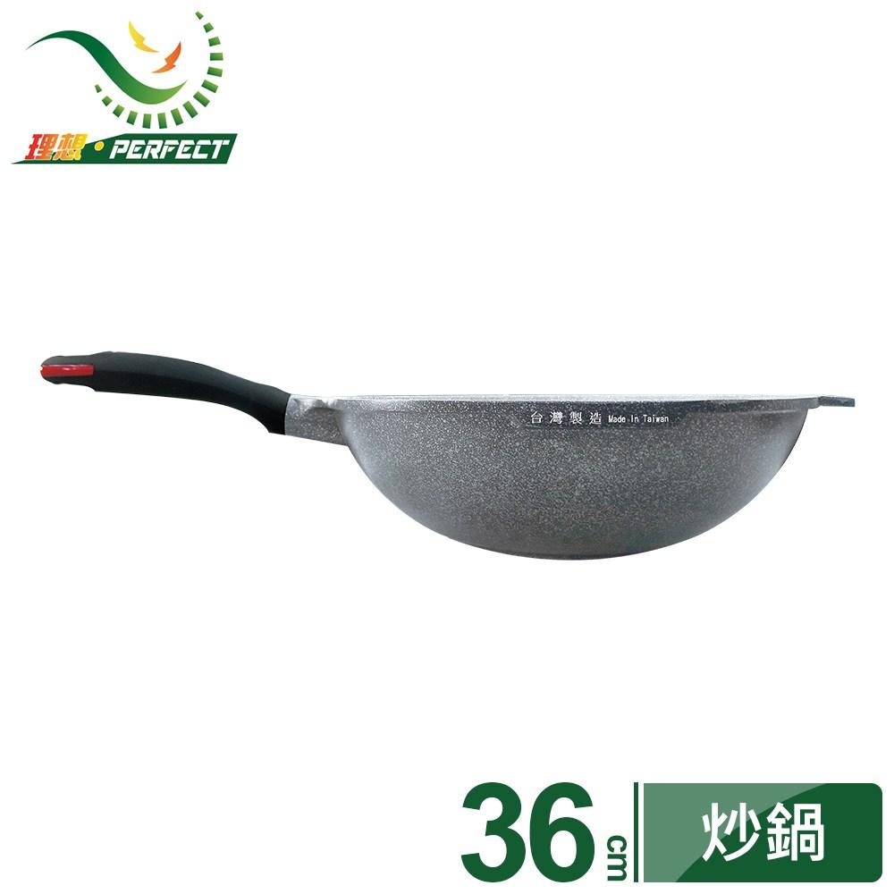 【PERFECT 理想】極致鑄造不沾炒鍋36cm(無蓋)炒鍋36無蓋