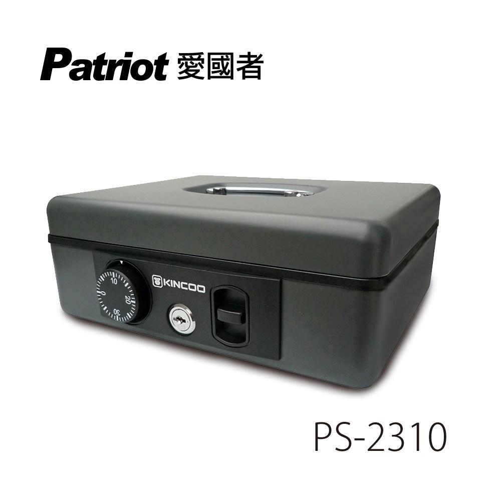 【愛國者】轉盤密碼現金箱(PS-2310-深灰)