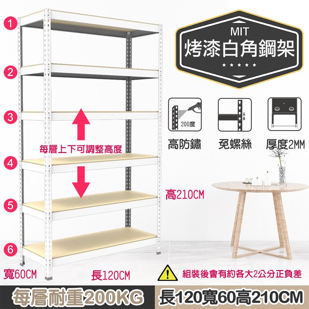 【探索生活】120x60x210 免螺絲角鋼六層架 烤漆白烤漆白