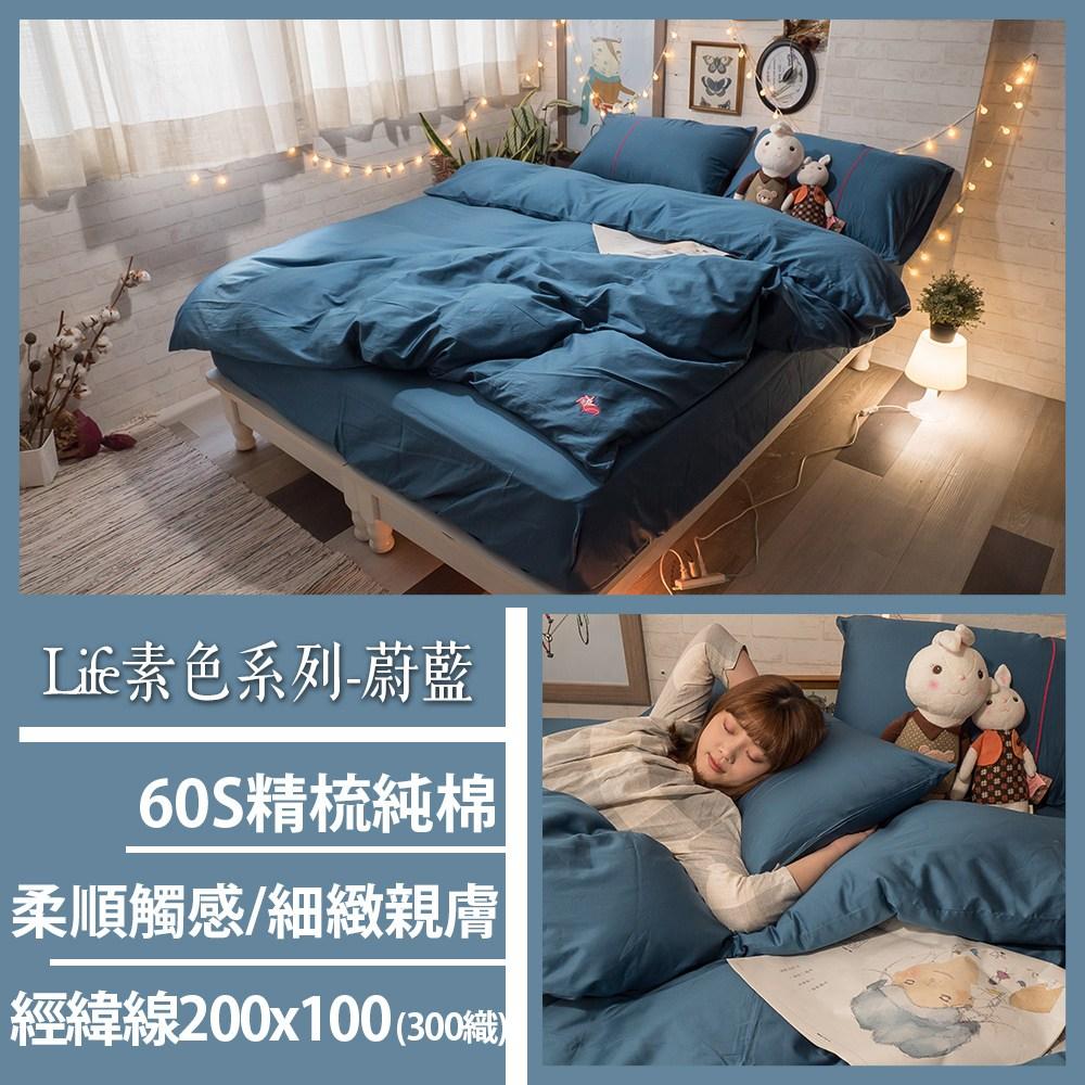 Life素色系列- 蔚藍 100%精梳棉(60支) 床包枕套組/加大 棉床本舖
