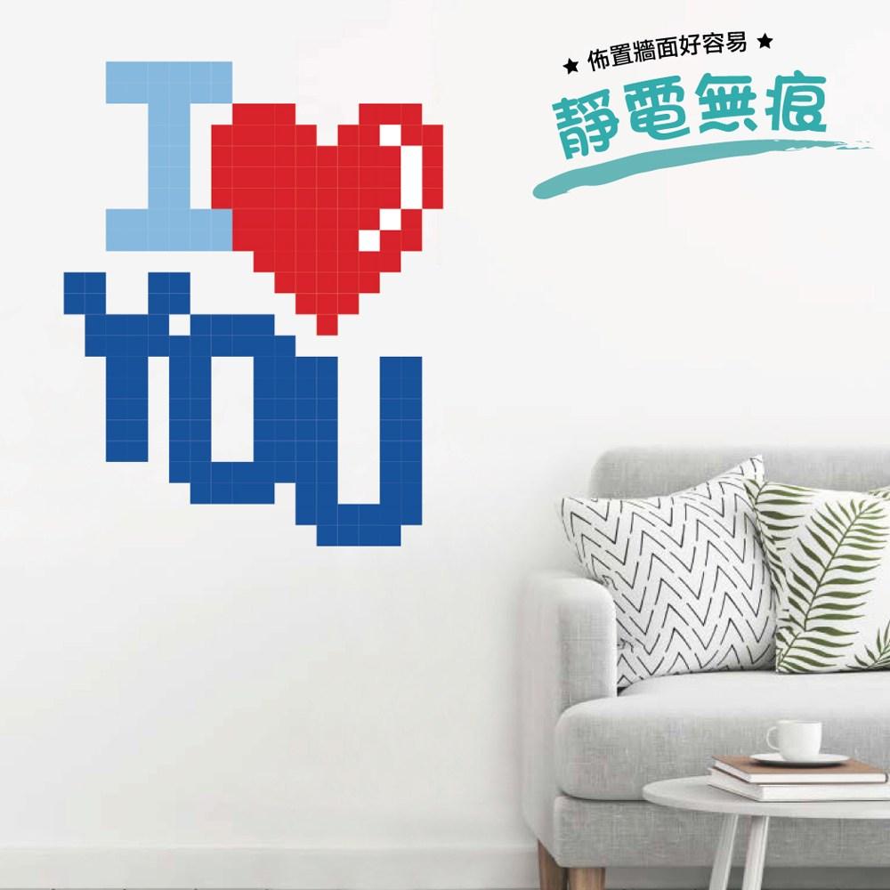 Kiss貼貼 靜電無痕拼圖貼貼 (彩色愛)