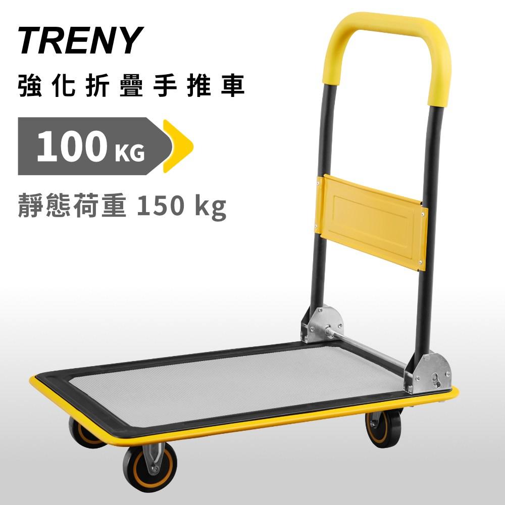 TRENY 強化折疊手推車OM150A