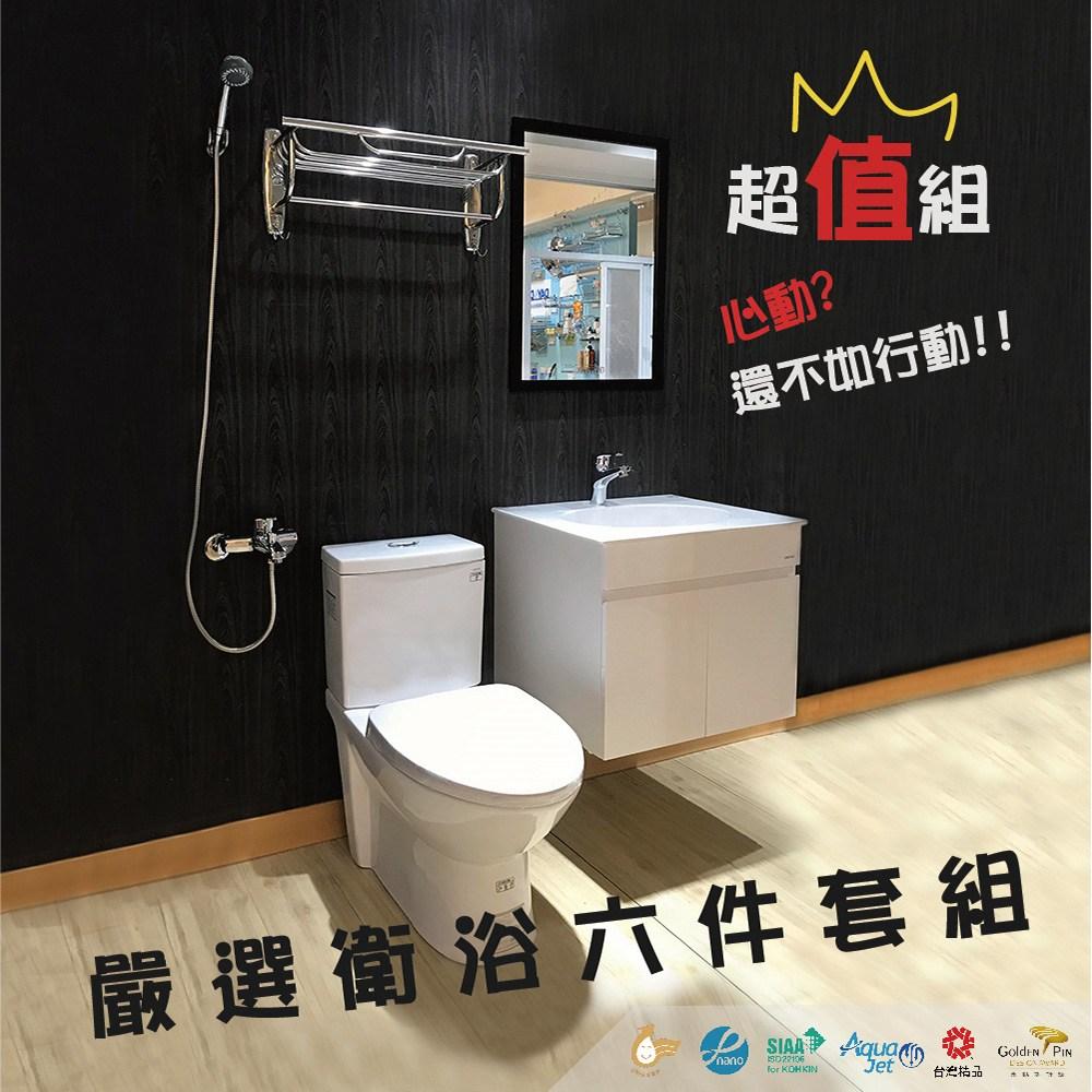 【洗樂適衛浴】精緻全套衛浴六件組(價格含運)_現貨供應