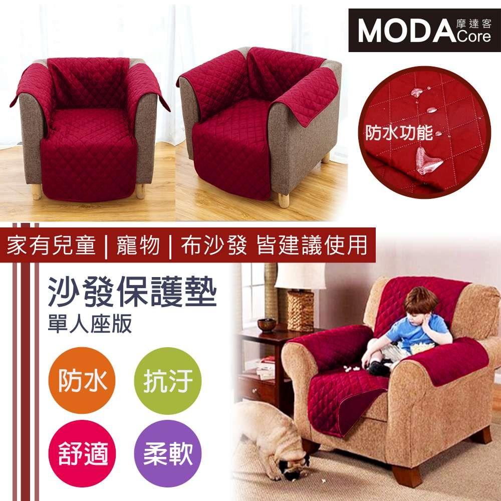 摩達客 居家防水防髒沙發墊(單人座/酒紅色)保護墊單人座