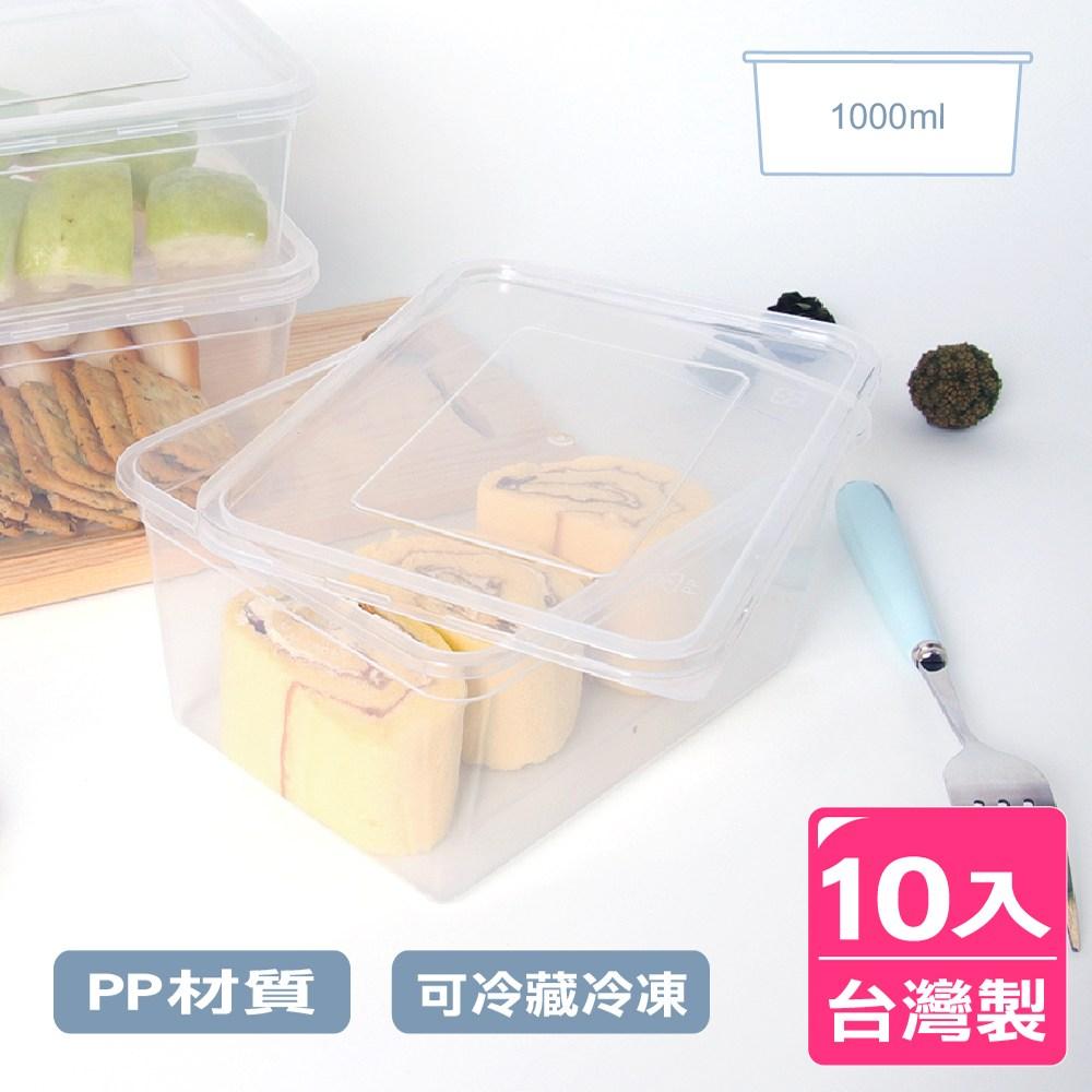 【AXIS 艾克思】台灣製便利食物分裝塑膠盒糕點盒1000ml_10入