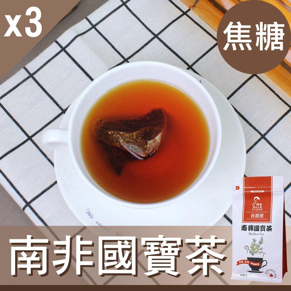 【Mr.Teago】南非國寶茶(焦糖)-3角立體茶包-30包/袋-3袋南非國寶茶(焦糖)