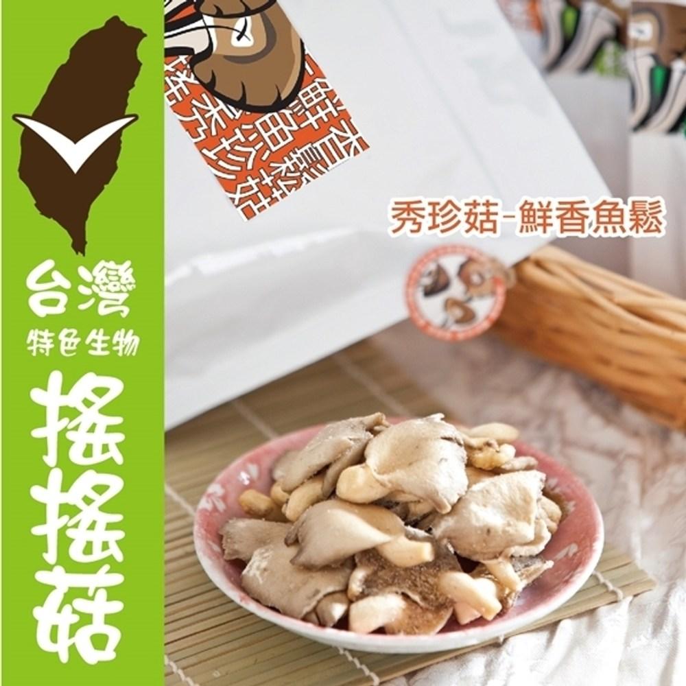 搖搖菇.魚鬆秀珍菇酥+咖哩香菇腳(各一包,共兩包)