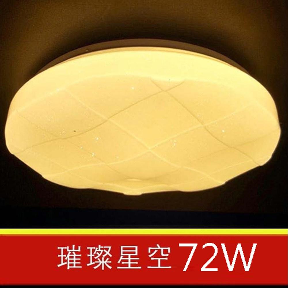 YPHOME 適用5-6坪智能遙控吸頂燈 LED72W PN0262627A
