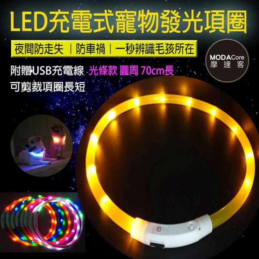 摩達客 充電式LED寵物發光項圈(附USB線/70CM長/黃色燈條款)單一規格