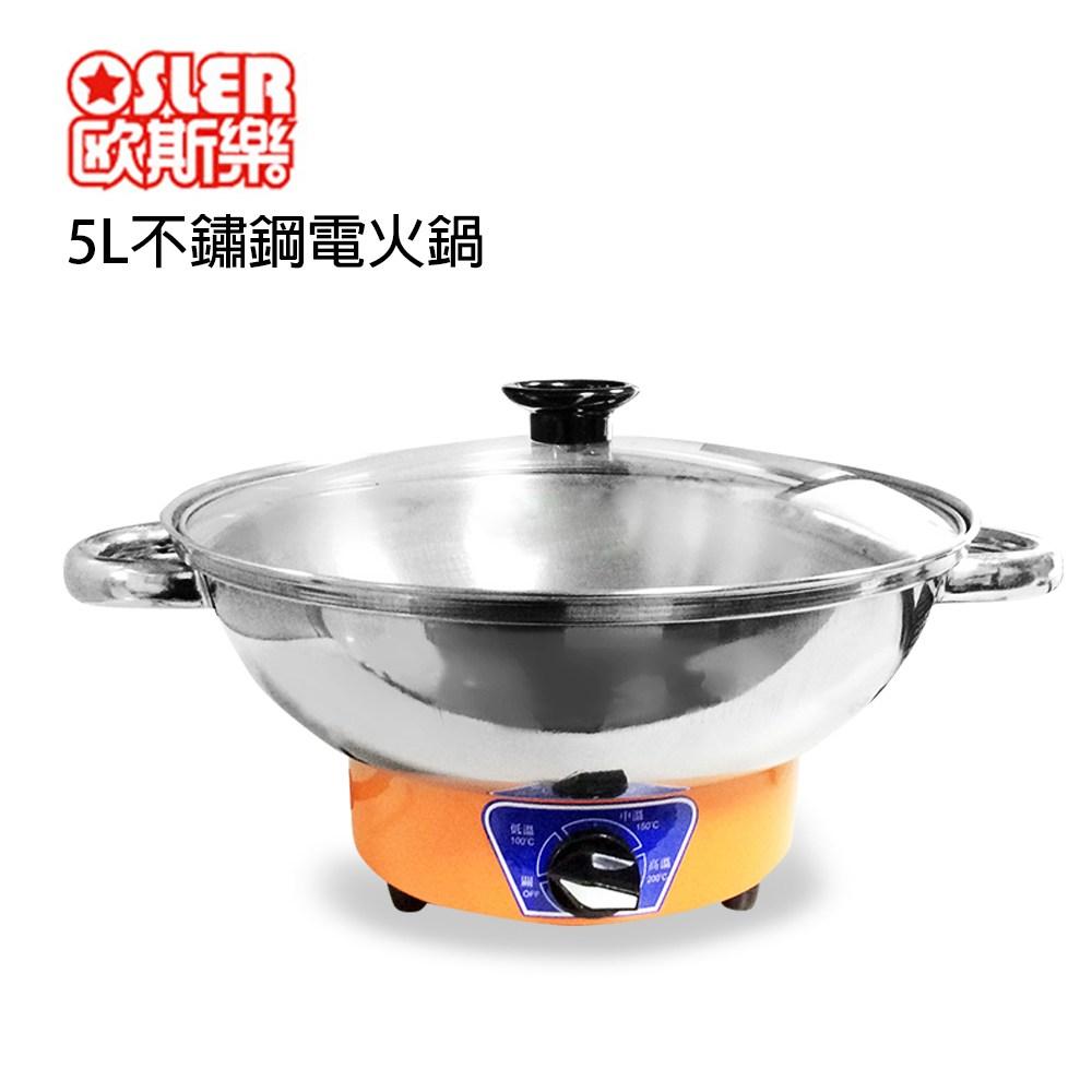 【歐斯樂】5公升不鏽鋼電火鍋 TR-300S