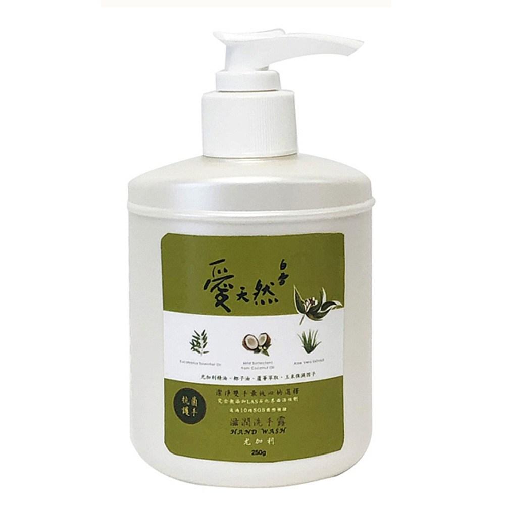 白雪 愛天然 抗菌洗手乳250ml (尤佳利口味) 3入組