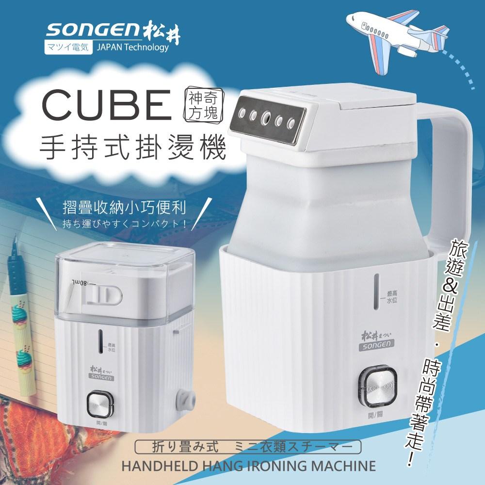 【SONGEN松井】摺疊小方塊手持掛燙機(SG-F02(W))