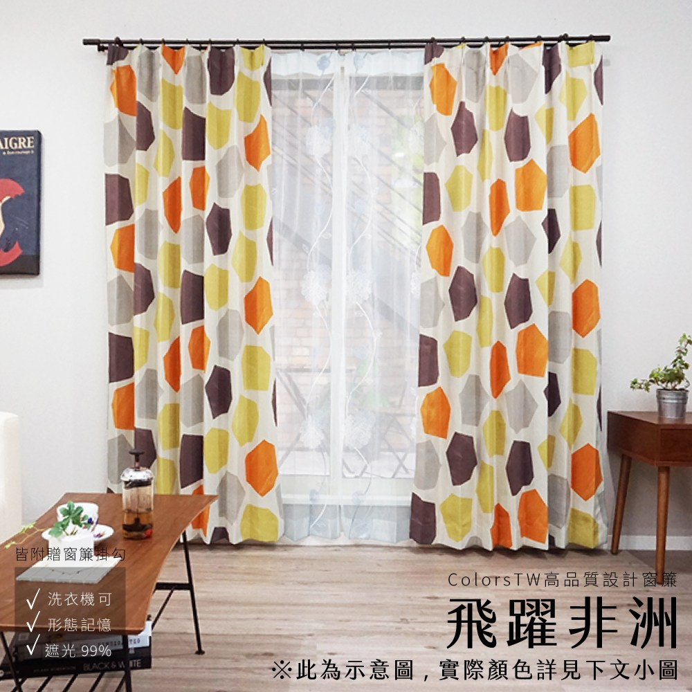 窗簾 飛躍非洲 灰底斑 100×165cm 2片1組