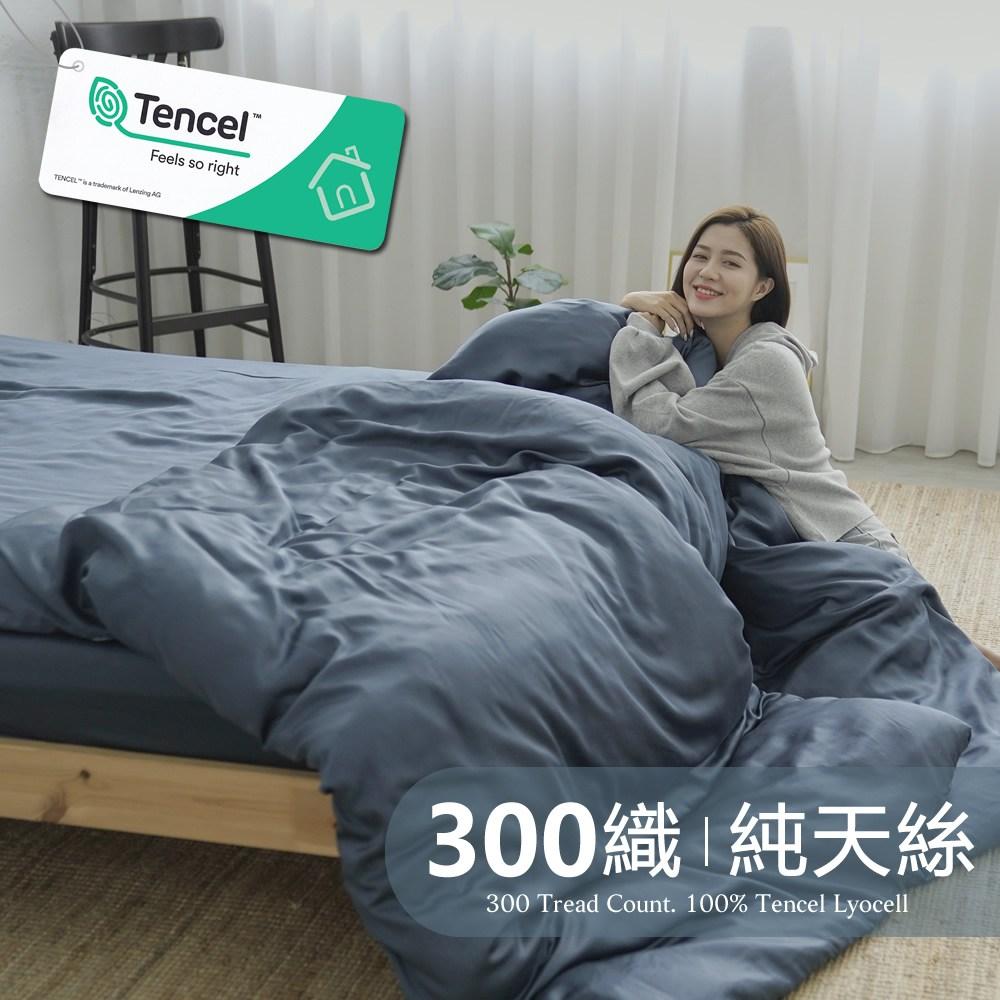 BUHO 素面文青300織100%TENCEL純天絲床包枕套二件組-單人蒼山藍