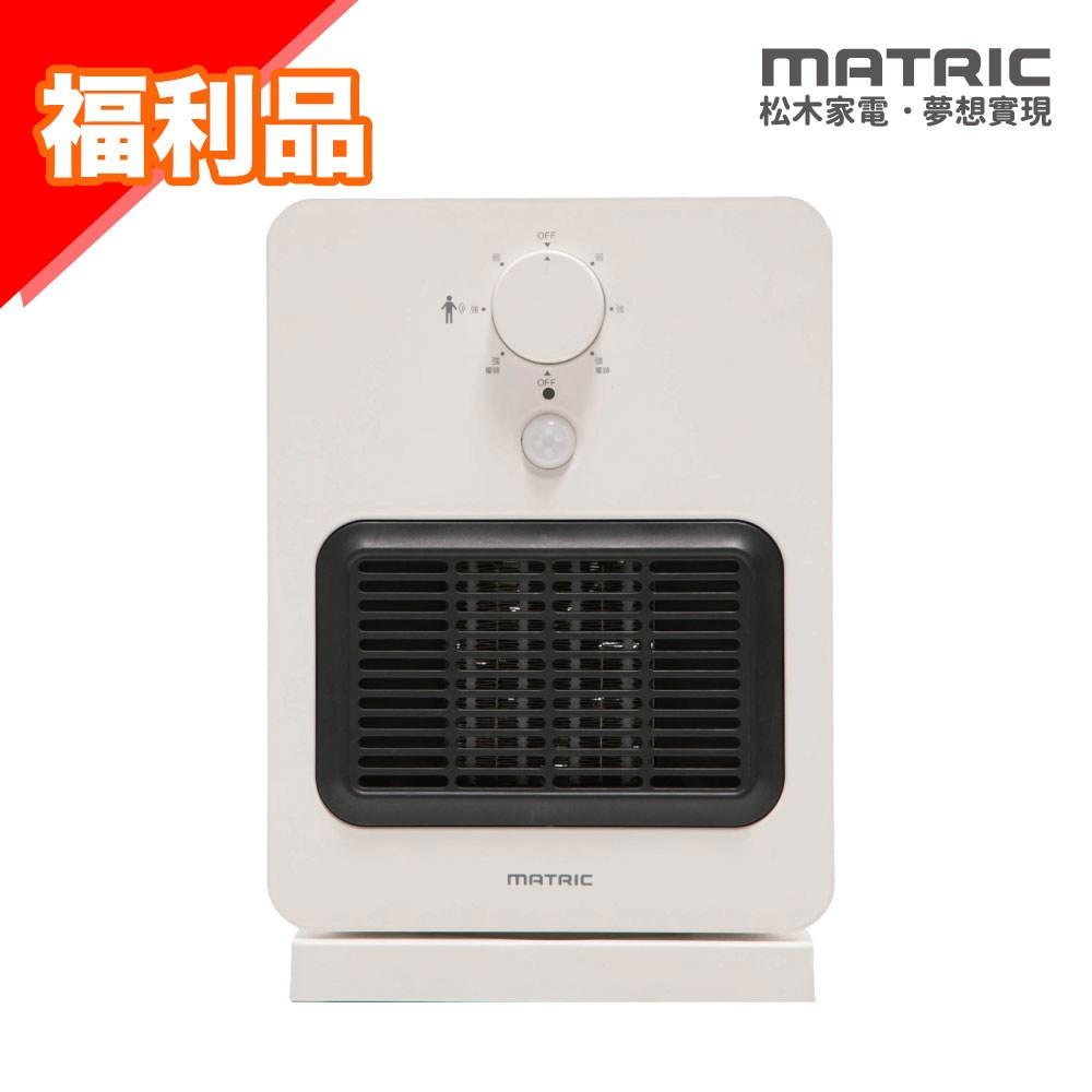 【MATRIC 松木】智能感知陶瓷電暖器MG-CH0804P(福利品)