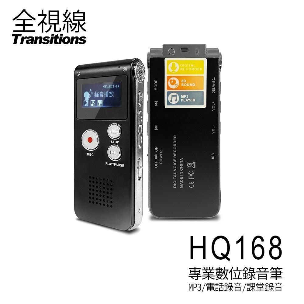 全視線HQ618 專業數位錄音筆8G MP3播放/電話錄音/隨身碟