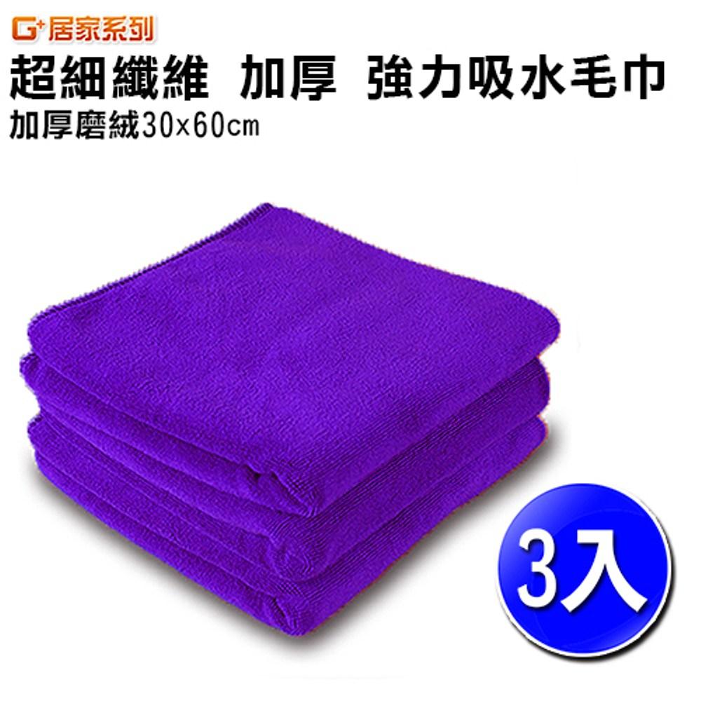 G+居家系列 加厚強力吸水短巾30X60公分 (紫色3入)