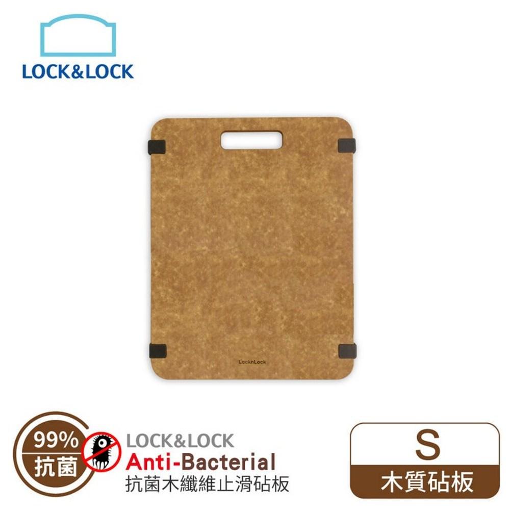 樂扣樂扣木纖維抗菌止滑砧板/S號/方墊/含提把 CKD001