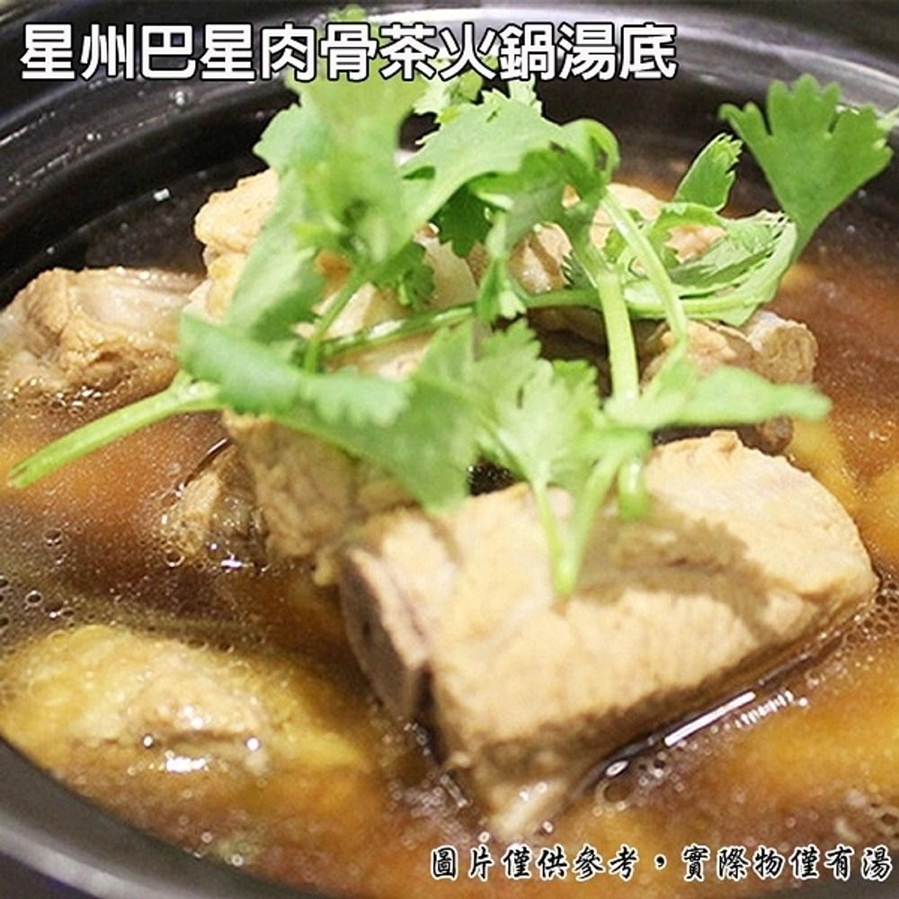 老爸ㄟ廚房.星州巴星肉骨茶火鍋湯底 (250g/包,共三包)