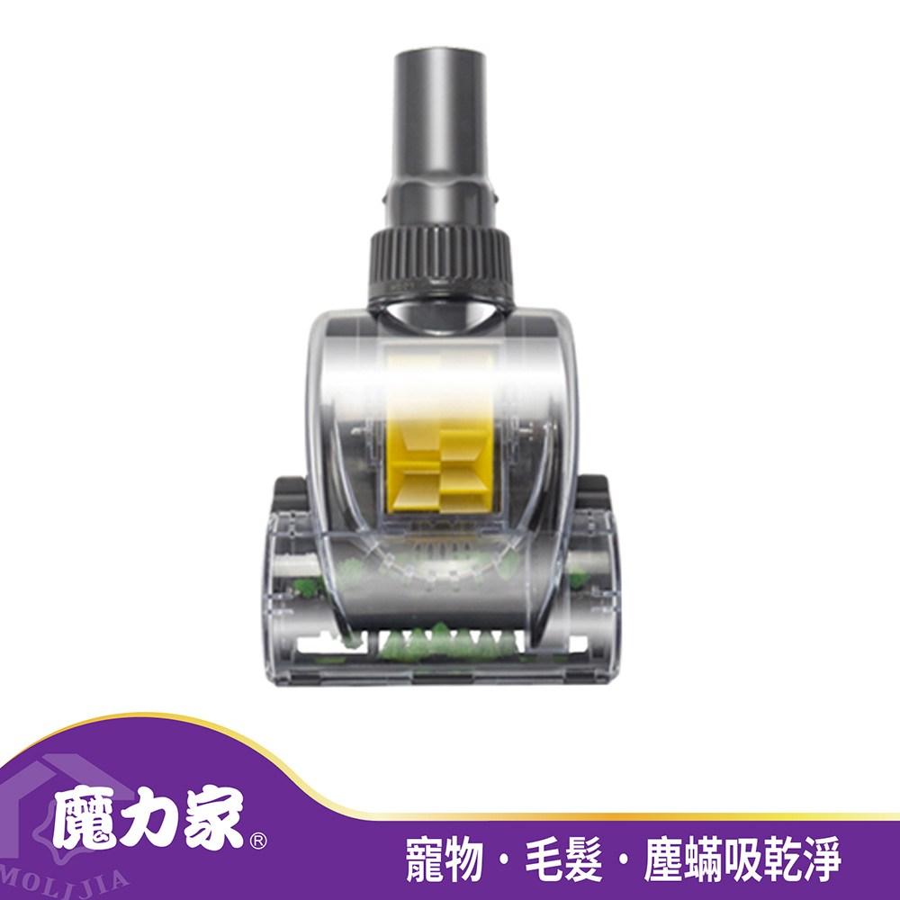 【MOLIJIA魔力家】髒吸吸 手持式除螨吸塵器專用配件-深層清潔風動刷