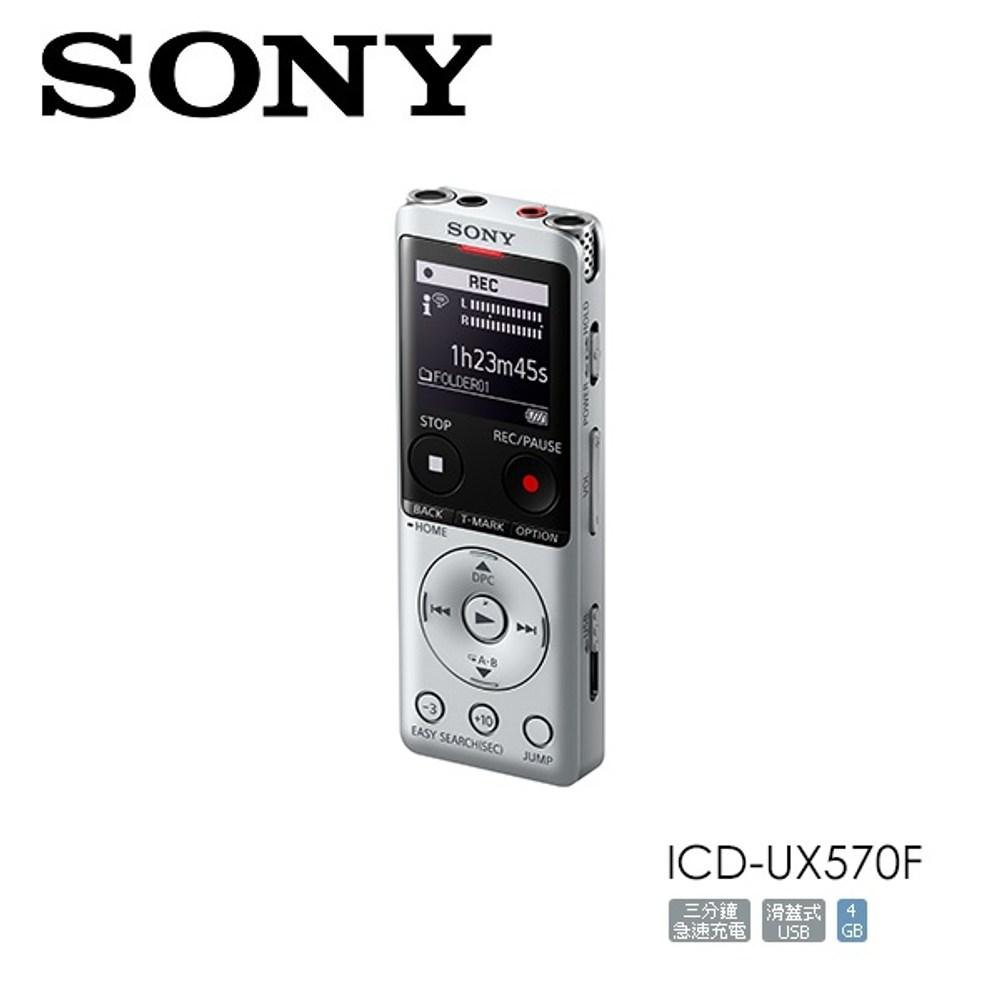 SONY 4GB數位語音錄音筆 ICD-UX570F 銀