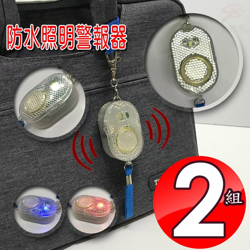 金德恩 2組手拉式防狼防身防水LED照明呼救警報器/紅藍閃燈組