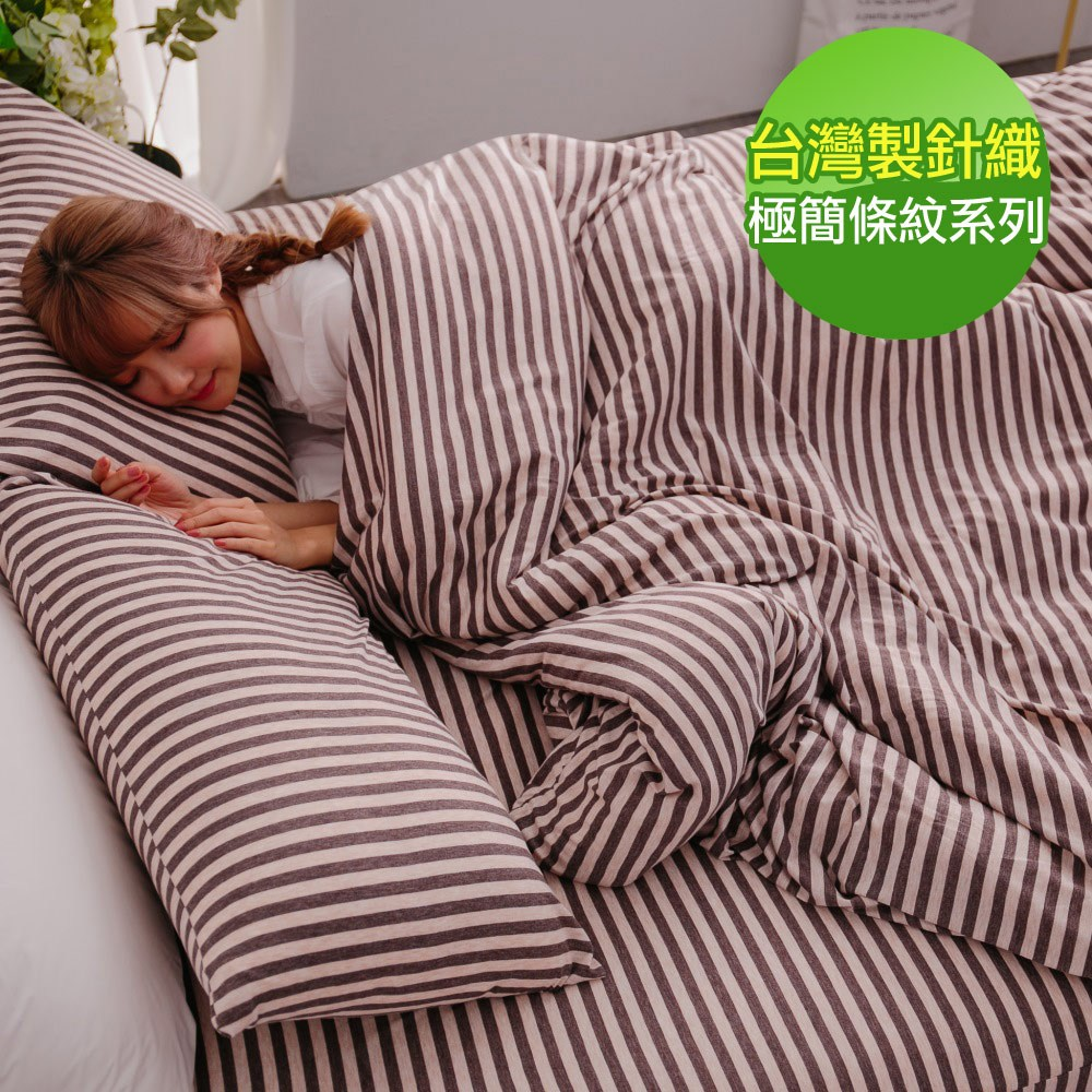 【eyah】台灣製高級針織無印條紋單人床包枕套2件組-咖啡香