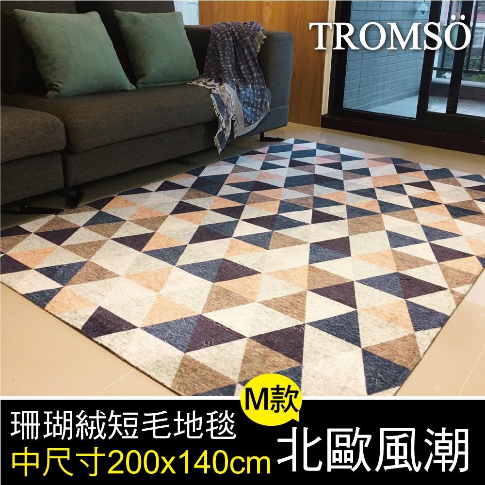 TROMSO珊瑚絨短毛地毯-中尺寸M北歐風潮200x140cm