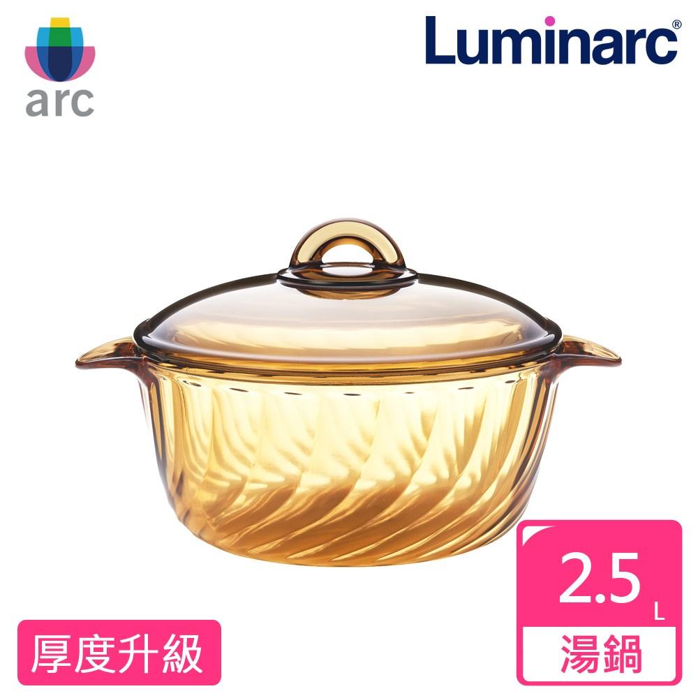 【Luminarc 樂美雅】Trianon 2.5L微晶透明鍋
