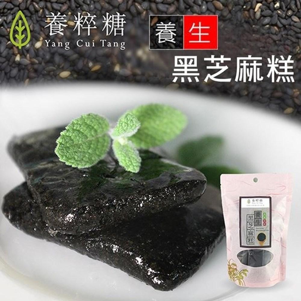 養粹糖.養生黑芝麻糕(220g/包,共兩包)