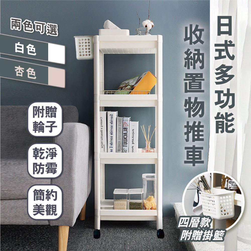 【慢慢家居】日式多功能收納四層置物推車 附掛籃 (2入)白色*2
