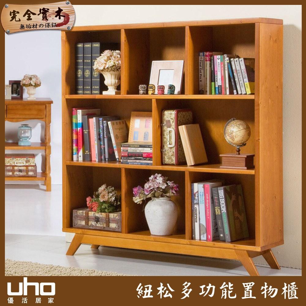 書櫃【UHO】紐松多功能置物架