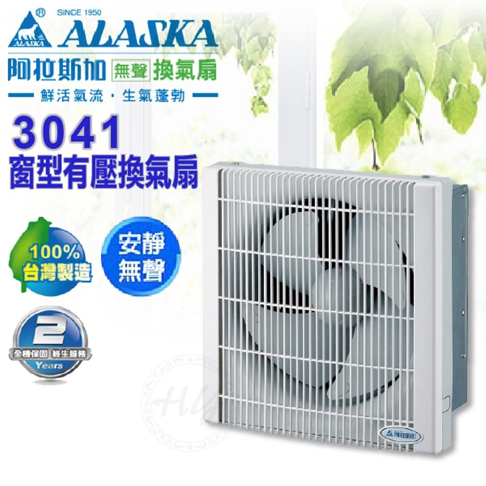 阿拉斯加《3041》110V 防塵超靜音省電單向排風機 窗型有壓換氣扇