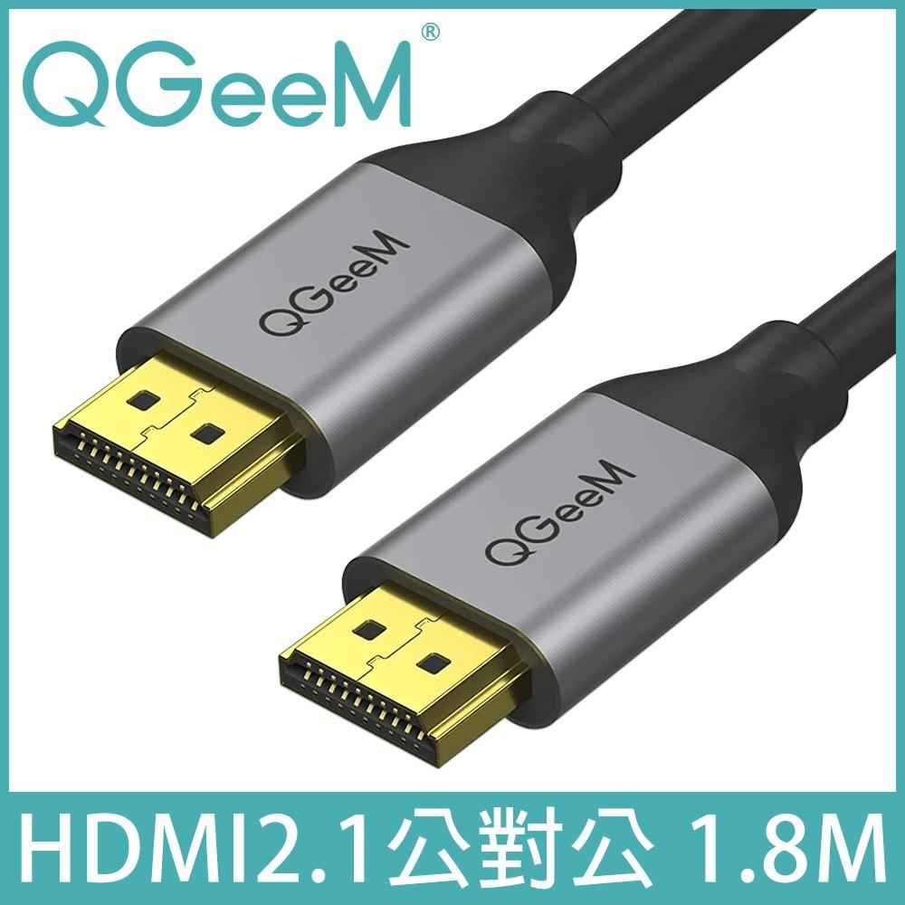 【美國QGeeM】HDMII2.1版真8K超高畫質影音傳輸線1.8M