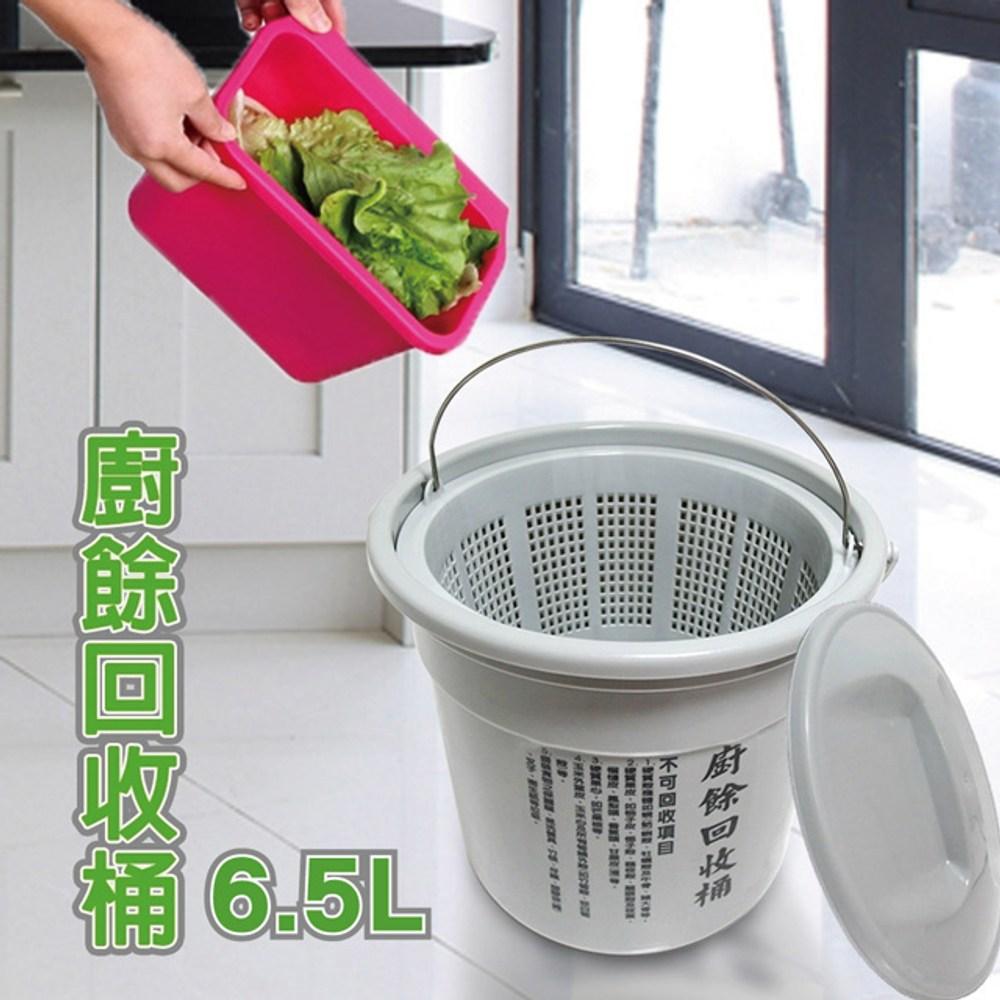 金德恩 台灣製造 6.5L菜渣廚餘收納桶附瀝水架