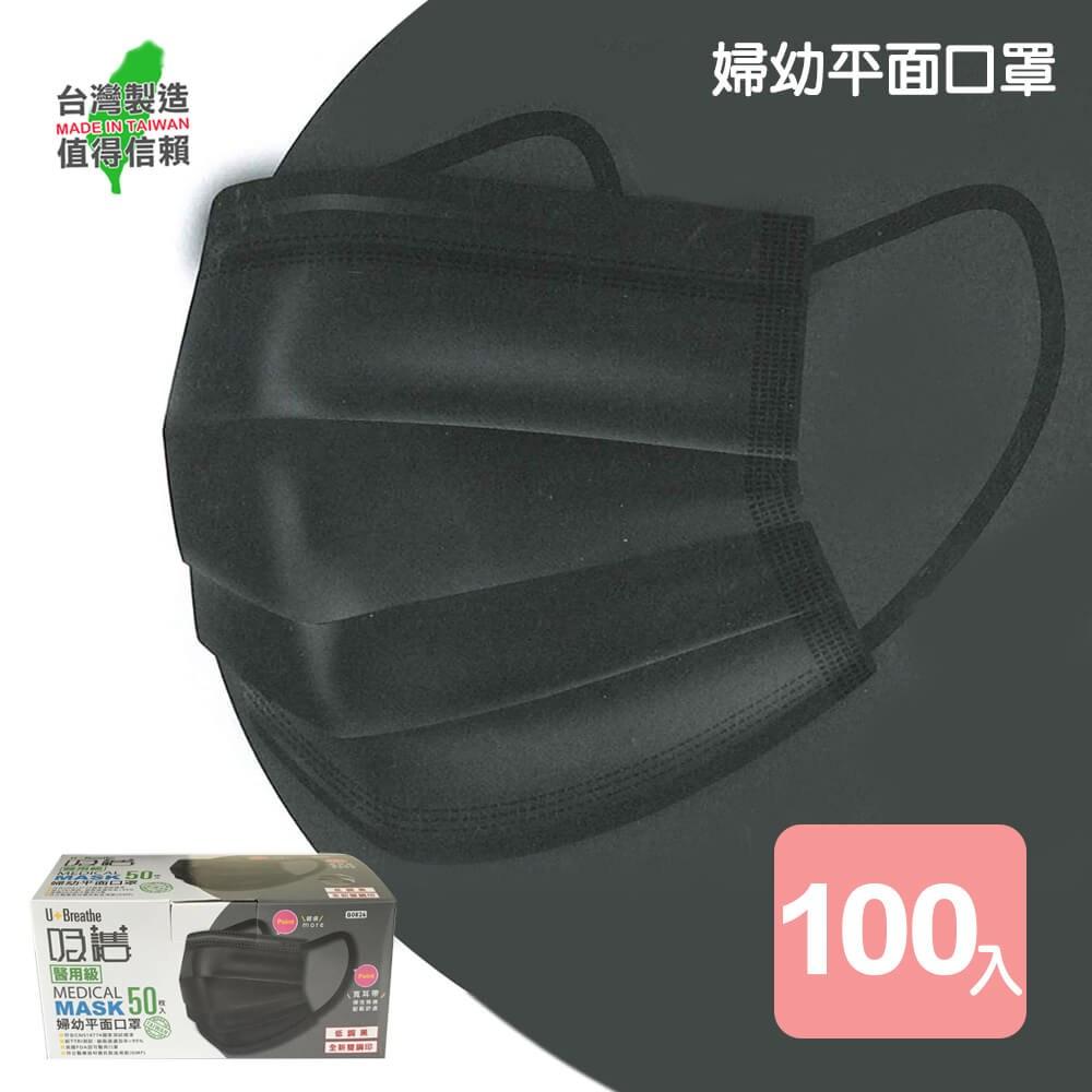 真心良品xUdlife吸護醫用拋棄式婦幼平面口罩(低調黑)-100片