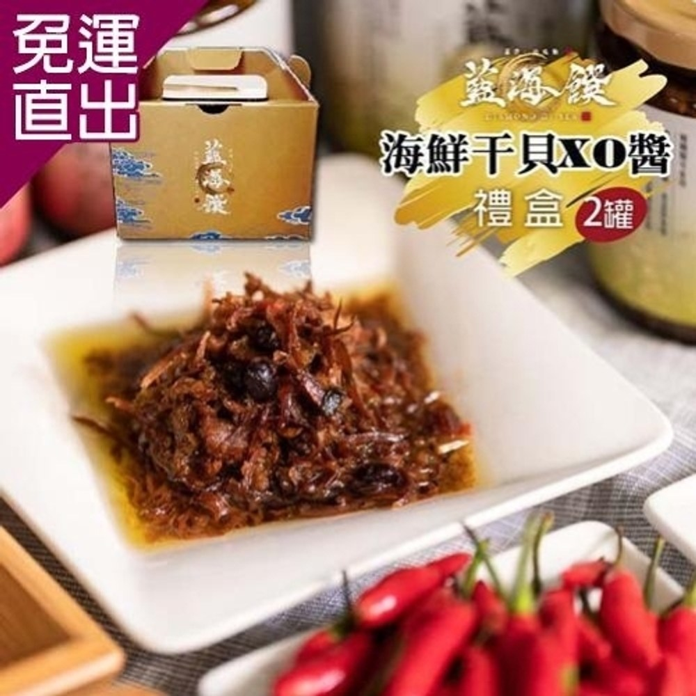藍海饌.海鮮干貝XO醬-提盒組(任選2罐) -原味+辣味