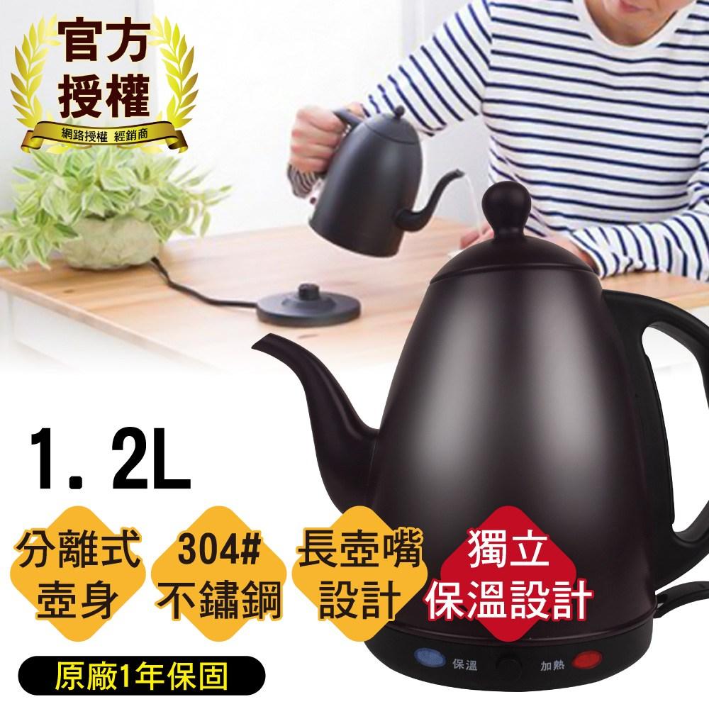 MIT 不鏽鋼超快速電茶壺1.2L咖啡色