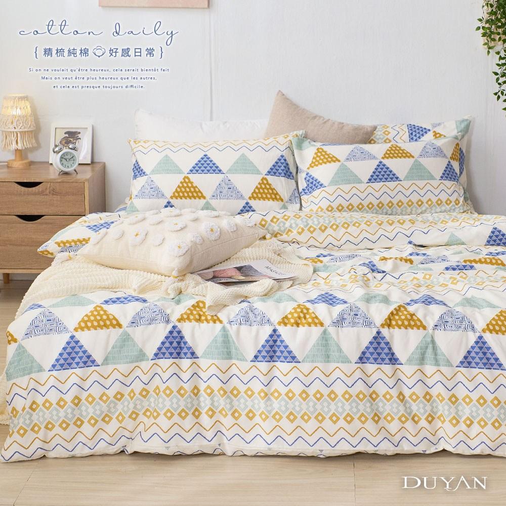 《DUYAN 竹漾》100%精梳純棉雙人加大床包被套四件組-托斯卡納