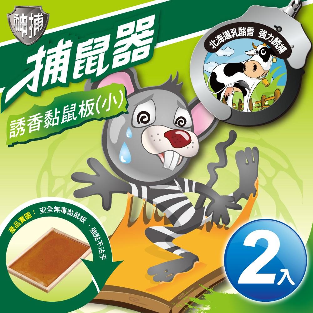神捕 超值2入誘香黏鼠板(小)-乳酪香