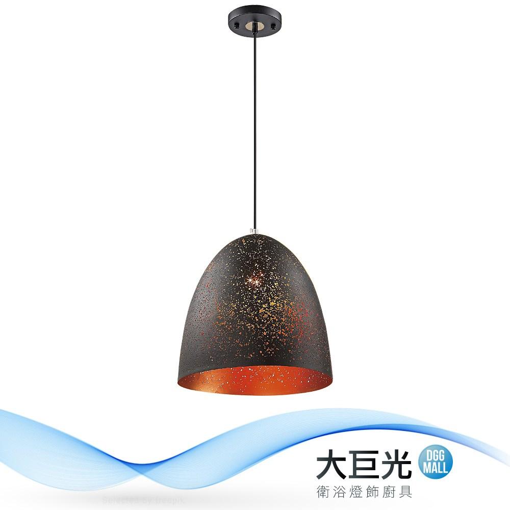 【大巨光】星光風-E27 單燈吊燈-小(ME-3472)